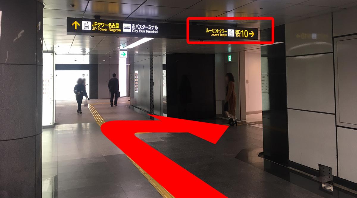 10番出口の標識が見えましたら、標識に従い右に曲がってください。