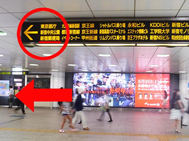 地下通路のロータリーに出たら、「新宿郵便局」方面の標識が見えますので、左に曲がってください。地下通路内では、都度「新宿郵便局」方面の標識が表示されているので、標識に従いお進みください。