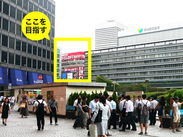 新宿駅西口に向かい、そこから「ヨドバシカメラ」の方向へ進んでください。