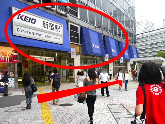 新宿駅西口から「京王百貨店」方面へ向かい、建物に沿ってお進みください。