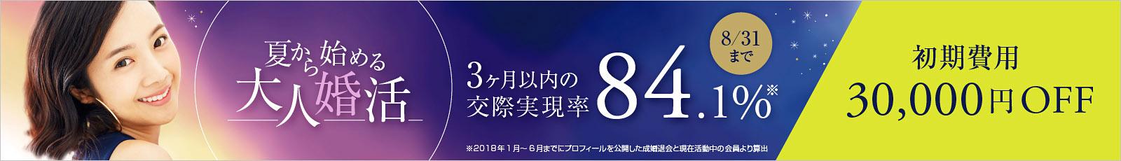 夏から始める大人婚活キャンペーン 初期費用30,000円OFF
