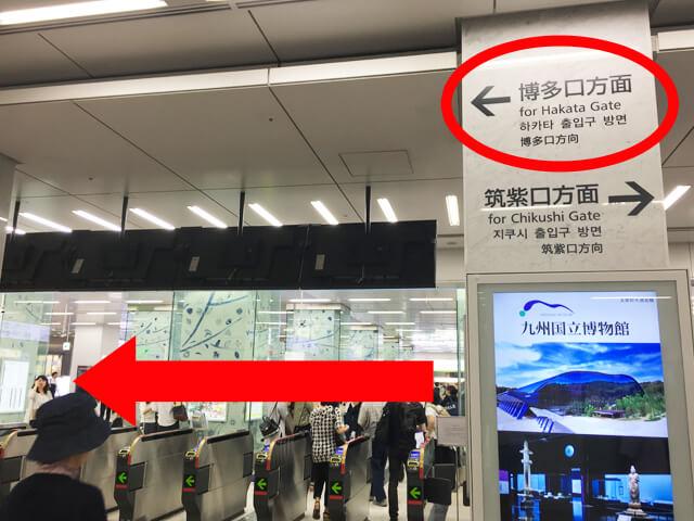 JR「博多」駅改札を出たら博多口方面へお進みください。