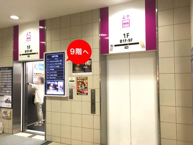 紫のエレベーターで9階までお進みください。