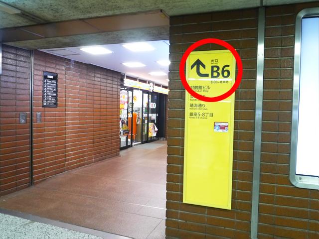 改札を出たら「B6出口」へ進み、地上に出ます。