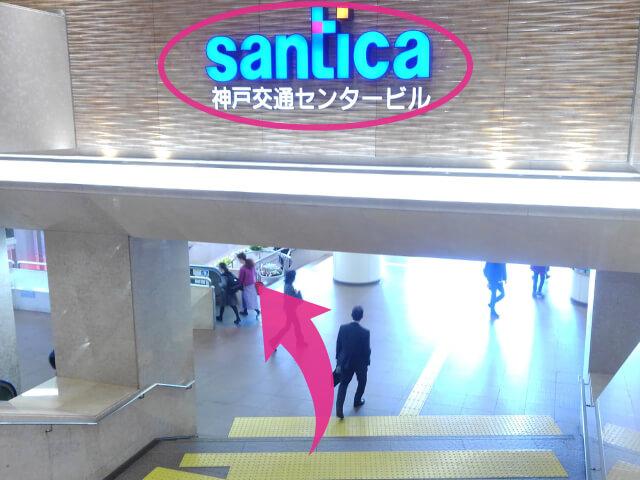 「santica 神戸交通センター」の階段を下りて、左に曲がってください。