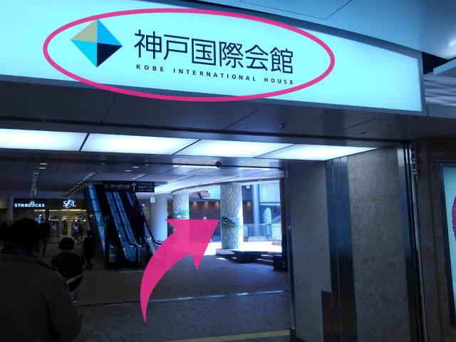 「神戸国際会館」の看板が見えてきます。その看板の下を通って右に曲がってください。