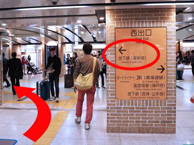 阪神「神戸三宮」駅の西口から「さんちか」へ出ます。「地下街海岸線方面」の標識に従ってお進みください。