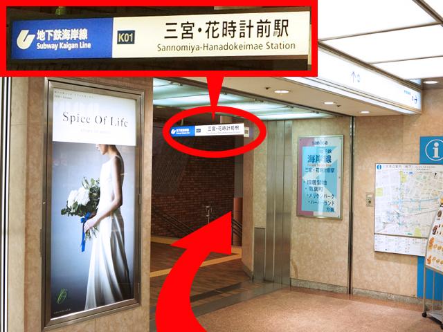突き当りを左に曲がり、「三宮・花時計前駅」方面へお進みください。