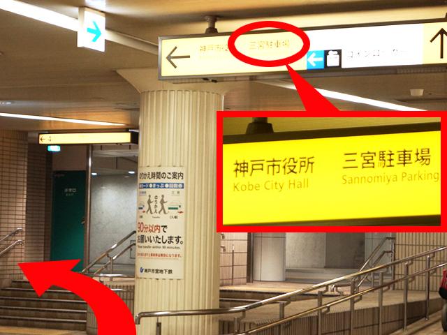 20mほど直進し、「神戸市役所・三宮駐車場」の標識に従って、左に曲がってください。