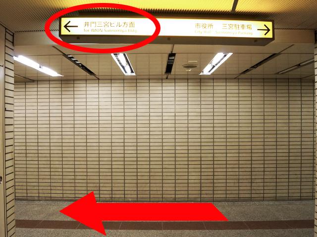 突き当りまで進み、「井門三宮ビル方面」の標識にしたがってお進みください。
