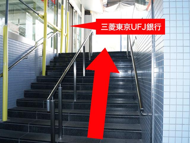 階段を上がると左手に「三菱UFJ銀行」があります。