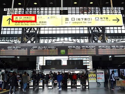 JR「京都」駅の中央口出口に向かってください。
