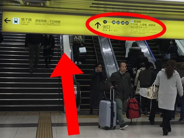東改札を出て、「24番出口」の標識に従ってお進みください。目の前の階段を上り、左に曲がってください。