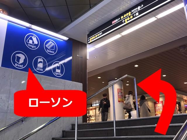 階段の曲がり角にローソンがあるので、左に曲がってください。