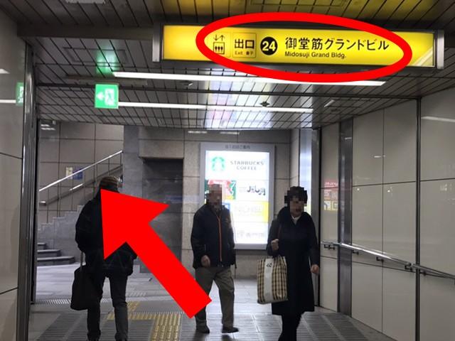 「24番出口・御堂筋グランドビル」の標識に従って、階段を上がってください。