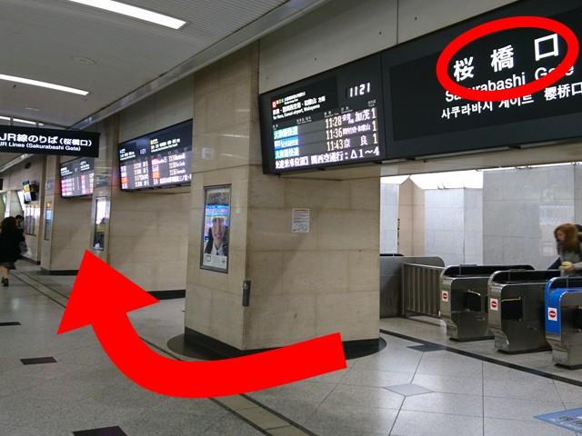 JR大阪駅の改札を出たら、「桜橋口」へ向かってください。「桜橋口」の改札を右にお進みください。