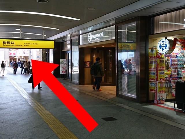 右に曲がったら、「エキドンキ」や「駅マルシェ」が見えてきますので、それらを右手にして直進してください。