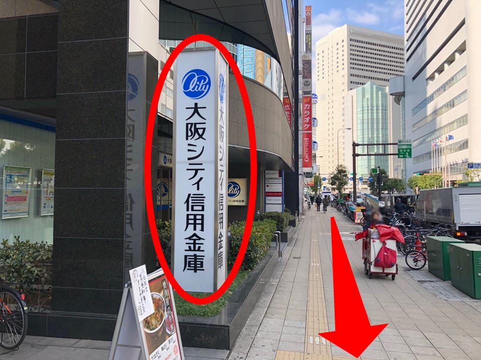 横断歩道を1つ渡った先に、「大阪シティ信用金庫」が1階に入った「野村不動産西梅田ビル」の4階です。
