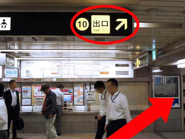 西梅田駅「南改札」を出て10番出口に向かいます。階段を上がり10番出口を出たら、背中側(四ツ橋筋方面)へお進みください。