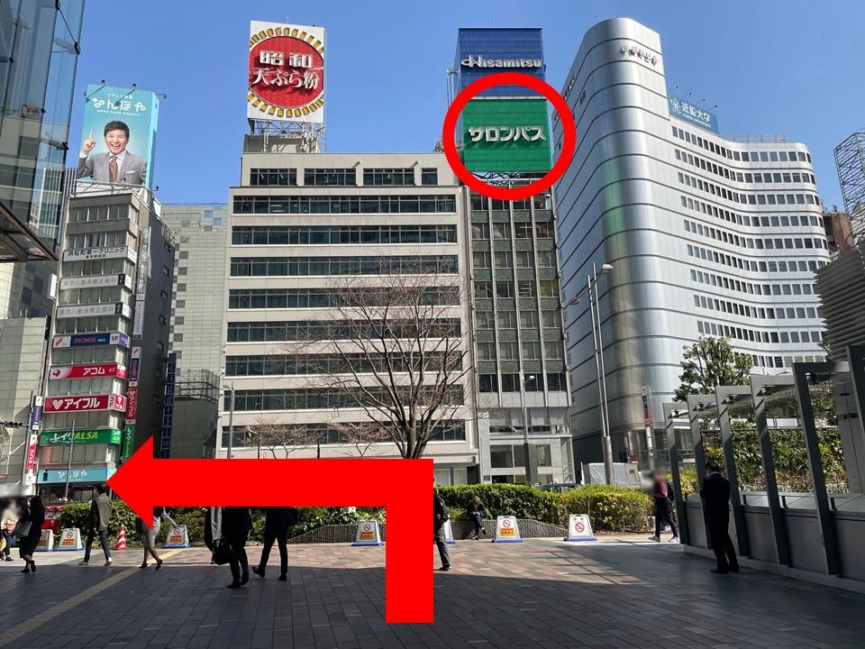 駅構内から外に出たら、目の前に「サロンパス」の看板が見えます。歩道に沿って左折してください。
