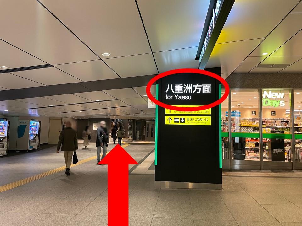 標識に従って進むと「NewDays」が見えてきます。「八重洲方面」の標識に従って進んでください。
