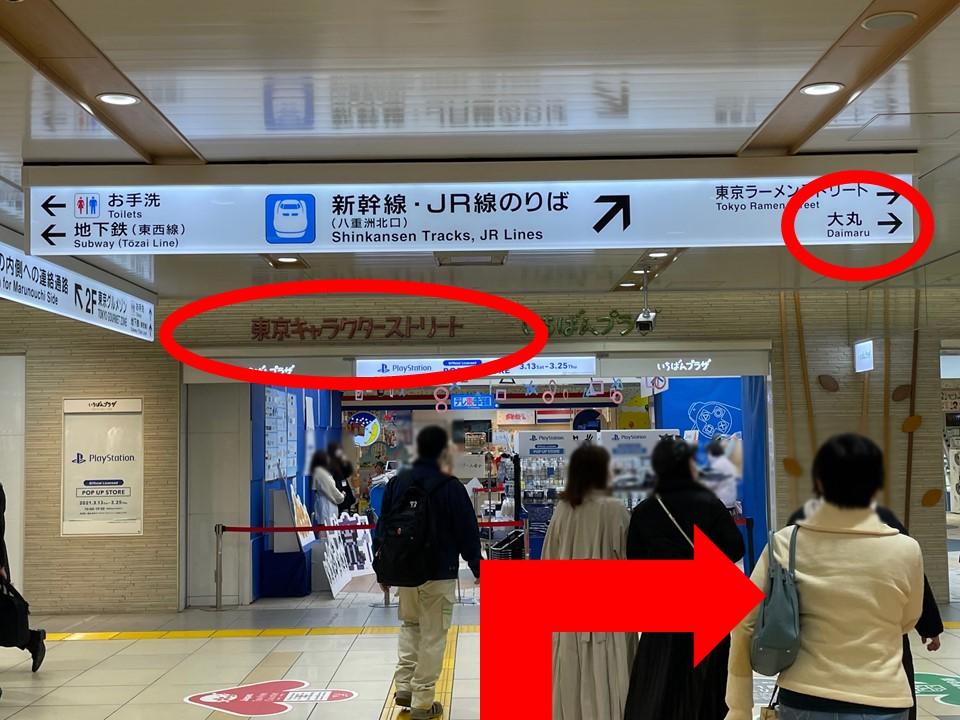 標識に従って進むと、突き当り「東京キャラクターストリートいちばんプラザ」が見えてきます。「大丸」方面の標識に従って右折してください。
