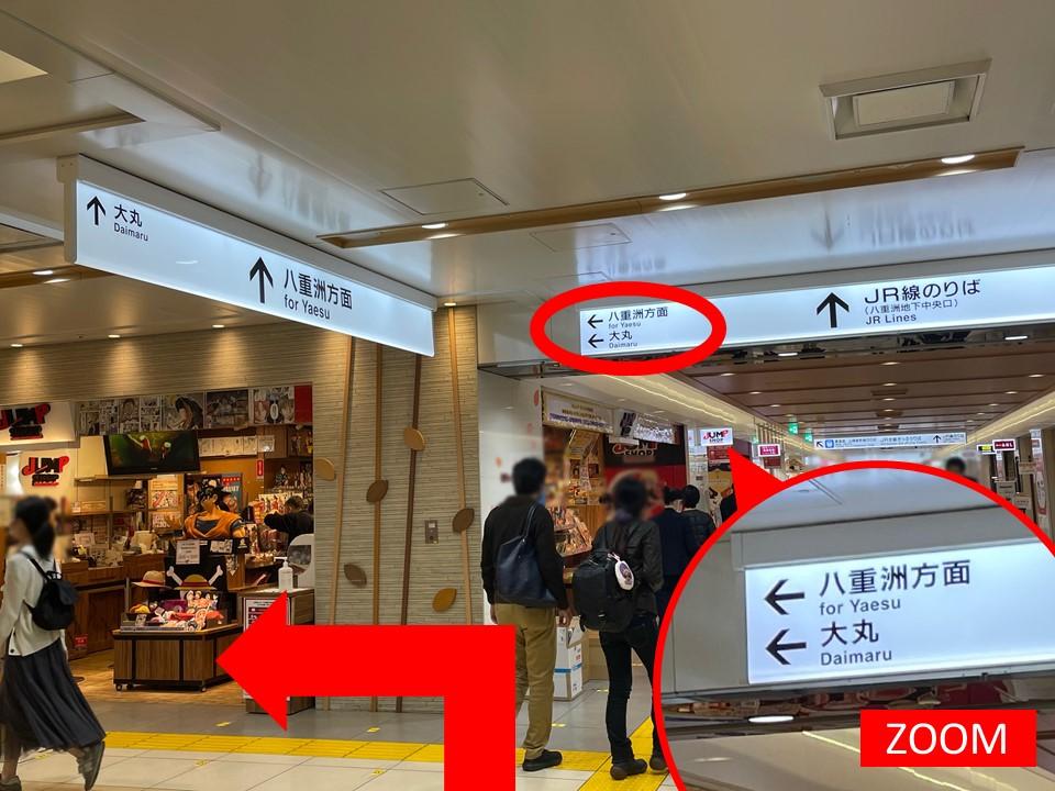 20mほど直進すると「八重洲方面・大丸」の標識が見えてきます。標識に従って左折してください。