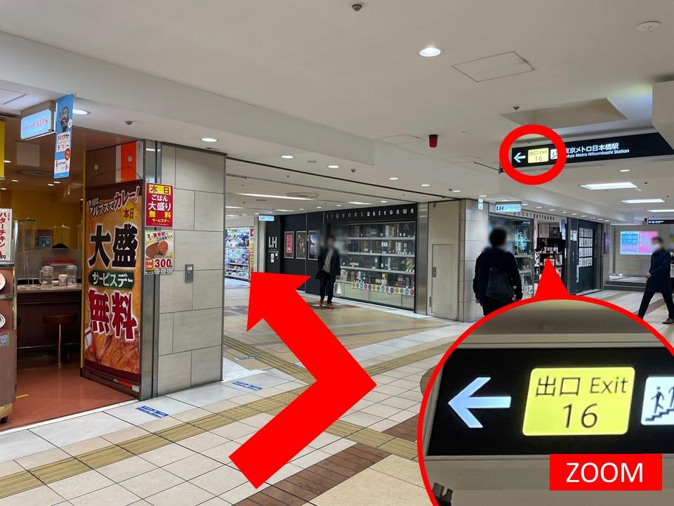 「16番出口」の標識が見えてきます。標識に従って左折してください。