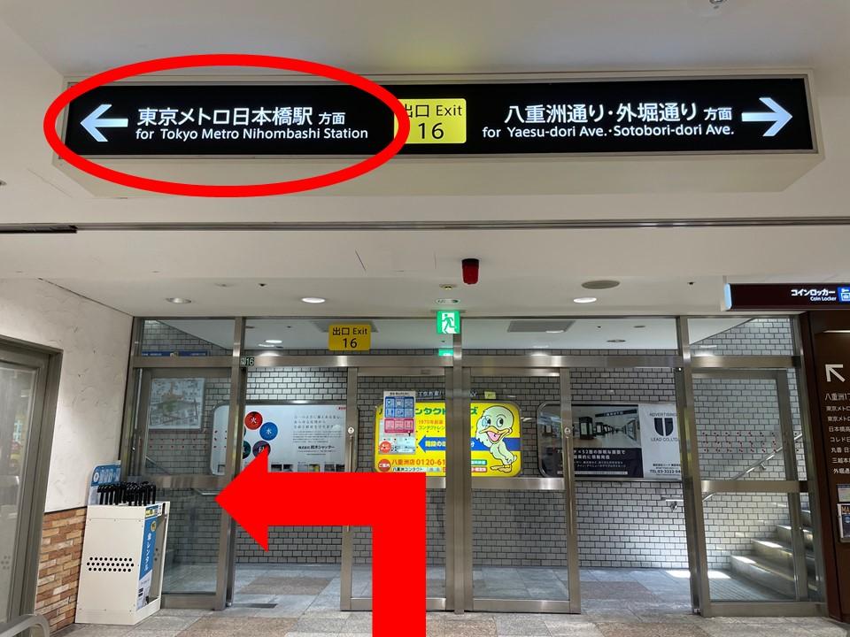 16番出口が見えたら、左側の「東京メトロ日本橋駅方面」方面から地上に出てください。