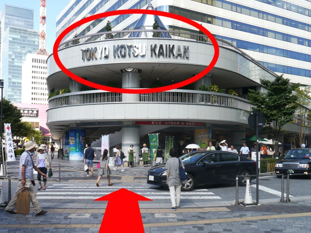 横断歩道を渡って「東京交通会館」に入り、エレベーターで6階に上がってください。