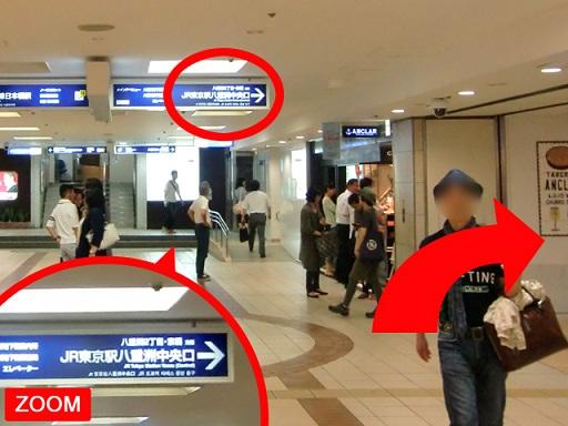 「大丸」を通過し、「八重洲地下街」へと入ります。「JR東京駅八重洲中央口」の標識で右折ください。