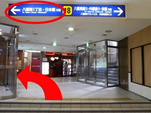 18番出口が見えたら、左側の「八重洲1丁目・日本橋方面」から地上に出てください。