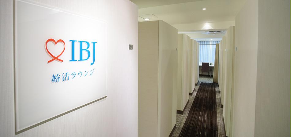 IBJメンバーズ 銀座店の写真