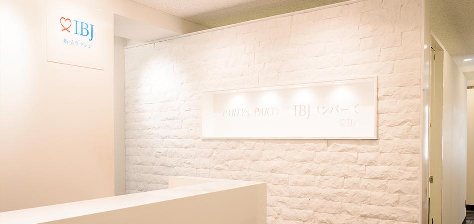 IBJメンバーズ 名古屋店の写真