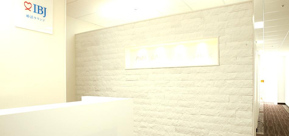 IBJメンバーズ 心斎橋店の写真